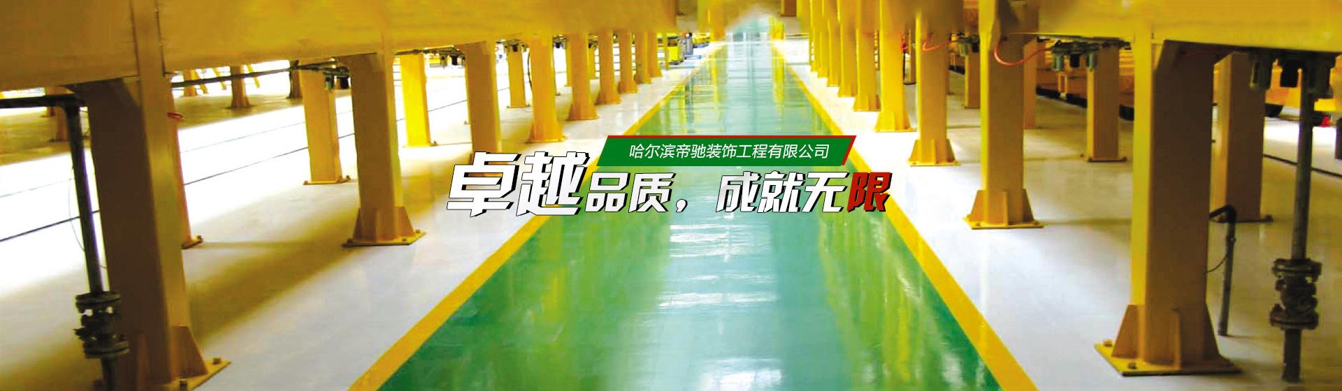 哈尔滨地坪漆